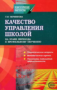 Качество управления школой на этапе перехода к профильному обучению, Т. В. Черникова