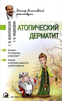 Атопический дерматит, Г. В. Болотовский, Т. В. Медведева