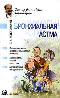 Бронхиальная астма, Г. В. Болотовский