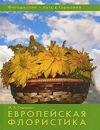 Европейская флористика, М. А. Сидорова