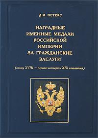 Наградные именные медали Российской империи за гражданские заслуги (конец XVIII - первая четверть XIX столетия), Д. И. Петерс