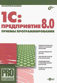 1С:Предприятие 8.0. Приемы программирования (+ CD-ROM), Всеволод Несвижский