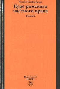 Курс римского частного права, Чезаре Санфилиппо