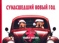 Сумасшедший Новый год, Майкл Пауэлл
