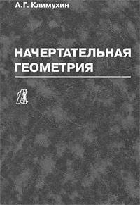 Начертательная геометрия, А. Г. Климухин