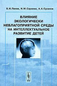 Влияние экологически неблагоприятной среды на интеллектуальное развитие детей, В. И. Панов, Н. М. Сараева, А. А. Суханов