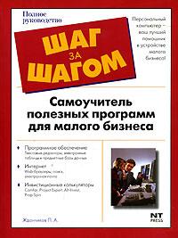 Самоучитель полезных программ для малого бизнеса, П. А. Жданчиков