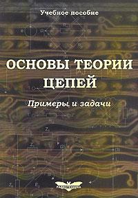 Основы теории цепей. Примеры и задачи, О. Беляев,М. Быстров,В. Коданев,Е. Смирнов,Р. Халимов,В. Штейнбрехер