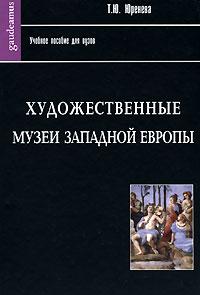 Художественные музеи Западной Европы, Т. Ю. Юренева