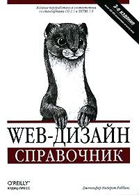 Web-дизайн. Справочник, Дженнифер Нидерст Роббинс