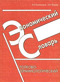Экономический словарь. Толково-терминологический, В. А. Коноплицкий, А. И. Филина