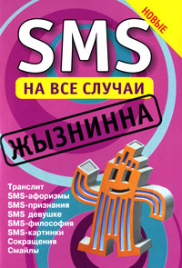 SMS на все случаи. Жызнинна, Михаил Драко