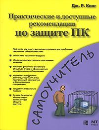 Практические и доступные рекомендации по защите ПК, Дж. Р. Кинг