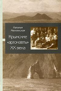 """Крымские """"аргонавты"""" XX века, Наталья Менчинская"""