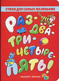 Раз-два-три-четыре-пять!, З. Александрова, С. Капутикян, С. Маршак