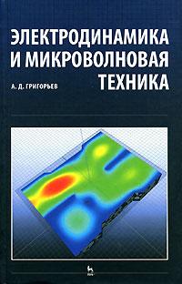 Электродинамика и микроволновая техника, А. Д. Григорьев