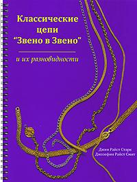 """Классические цепи """"Звено в Звено"""" и их разновидности (на спирали), Джин Райст Старк, Джозефин Райст Смит"""