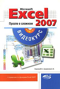 Microsoft Excel 2007. Просто о сложном (+ CD-ROM), В. Н. Корнеев, А. В. Куприянова