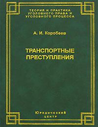 Транспортные преступления, А. И. Коробеев