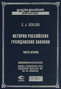 История российских гражданских законов. Часть 2, К. А. Неволин