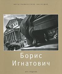 Борис Игнатович, Стигнеев В. Т.