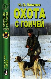 Охота с гончей, Н. П. Пахомов