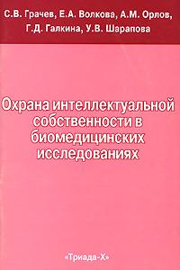 Охрана интеллектуальной собственности в  биомедицинских исследованиях, С. В. Грачев, Е. А. Волкова, А. М. Орлов, Г. Д. Галкина, У. В. Шарапова