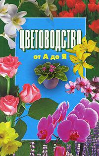 Цветоводство от А до Я, Д. М. Бабин