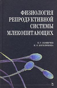 Физиология репродуктивной системы млекопитающих, В. Г. Скопичев, И. О. Боголюбова