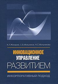 Инновационное управление развитием. Инкорпоративный подход, К. Л. Жихарев, С. Б. Мельников, Н. С. Мельникова