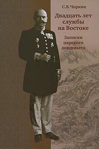 Двадцать лет службы на Востоке. Записки царского дипломата, С. В. Чиркин