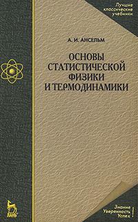 Основы статистической физики и термодинамики, А. И. Ансельм