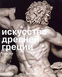 Искусство Древней Греции, Майкл Сиблер