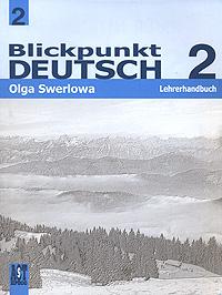 Blickpunkt Deutsch 2: Lehrerhandbuch / Немецкий язык. В центре внимания немецкий 2. 8 класс. Книга для учителя, Ольга Зверлова