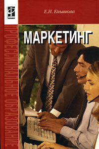 Маркетинг, Е. Н. Кнышова