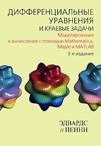 Дифференциальные уравнения и краевые задачи. Моделирование и вычисление с помощью Mathematica, Maple и MATLAB, Эдвардс и Пенни