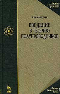 Введение в теорию полупроводников, А. И. Ансельм