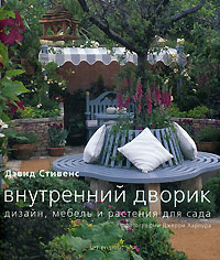 Внутренний дворик, Дэвид Стивенс