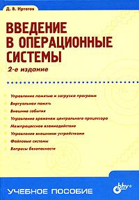 Введение в операционные системы, Д. В. Иртегов