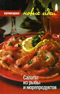 Салаты из рыбы и морепродуктов,