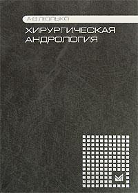 Хирургическая андрология, А. В. Люлько