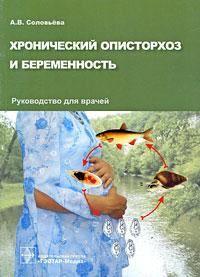 Хронический описторхоз и беременность, А. В. Соловьева