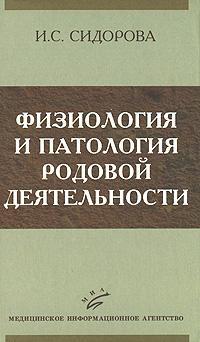 Физиология и патология родовой деятельности, И. С. Сидорова