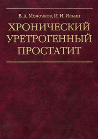 Хронический уретрогенный простатит, В. А. Молочков, И. И. Ильин
