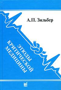 Этюды критической медицины, А. П. Зильбер