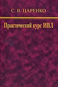 Практический курс ИВЛ, С. В. Царенко