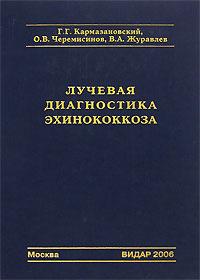 Лучевая диагностика эхинококкоза, Г. Г. Кармазановский, О. В. Черемисинов, В. А. Журавлев