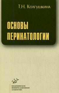 Основы перинатологии, Т. Н. Колгушкина