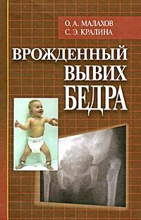 Врожденный вывих бедра, О. А. Малахов, С. Э. Кралина