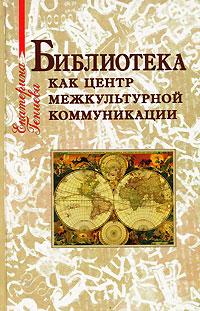 Библиотека как центр межкультурной коммуникации, Е. Ю. Гениева